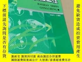 二手書博民逛書店罕見保健食品工程Y9412 邵俊傑 主編 湖南科學技術出版社 出版2001