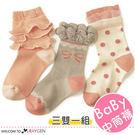 女寶寶粉系木耳花邊中筒襪 短襪 三雙一組