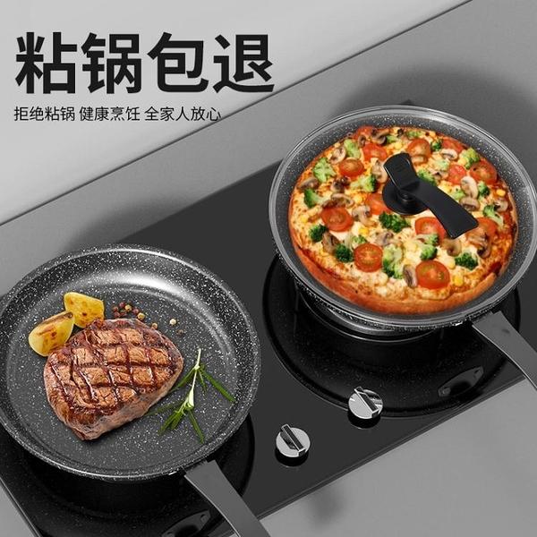 麥飯石平底鍋不黏鍋牛排煎鍋烙餅鍋家用煎炒兩用電磁爐專用早餐鍋