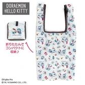 〔小禮堂〕Hello Kitty x 哆啦A夢 折疊尼龍環保購物袋《米藍粉》手提袋.環保袋 4901610-03748
