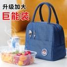 學生飯盒手提包鋁箔加厚大號保溫袋帶飯包便當袋上班族裝飯盒袋子 陽光好物