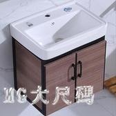 小戶型落地式洗手盆掛墻式柜組合陽臺陶瓷洗臉盆簡易衛生間洗漱盆 QQ25763『MG大尺碼』