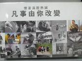【書寶二手書T4/語言學習_LPC】考來考去都考這些片語(隨身版)