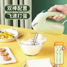 打蛋器電動家用小型手持烘焙全套迷你蛋糕攪拌機全自動奶油打發器 【端午節特惠】