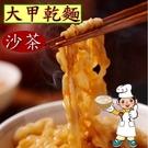 大甲乾麵 沙茶口味 (110gx4包/袋)