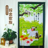 【LASSLEY】日本門簾-採金家族85X150cm(日式 和風日風)