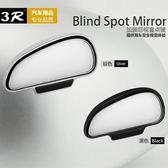 3R汽車后視鏡上鏡教練鏡 倒車輔助鏡 盲點鏡大視野廣角鏡可調角度