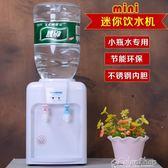飲水機迷你飲水機冷熱臺式小型桌面可加熱宿舍節能飲水器家用礦泉水送桶  color shopYYP220v