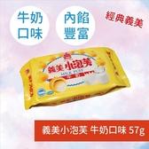 義美小泡芙 牛奶口味 57g