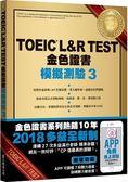 TOEIC L&R TEST金色證書:模擬測驗3(2018新制)(附MP3)