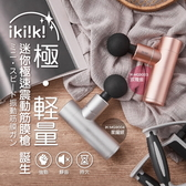 贈藍牙風扇(不挑色)【ikiiki伊崎】迷你極速震動筋膜槍IK-MG9003玫瑰金、IK-MG9004星曜銀 保固免運