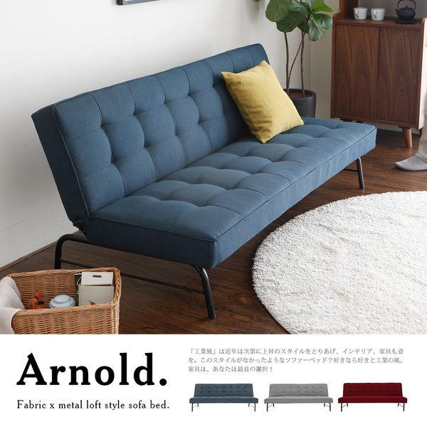 預購9月中旬  沙發床 雙人沙發 阿諾德工業風舒適沙發床-3色 / H&D 東稻家居