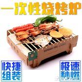 一次性炭火燒烤爐小型日式無煙竹炭速燃便攜燒烤架家用戶外野炊 CY 韓風物語