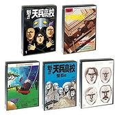 魁!!天兵高校1~5 DVD(完)