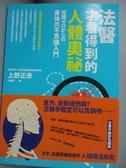 【書寶二手書T5/醫療_LMJ】法醫才看得到的人體奧祕_上野正彥