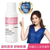 【SAUGELLA賽吉兒】菁萃婦潔凝露-黃金女郎型(250ml)