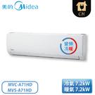 [Midea 美的空調]9-14坪 豪華系列 變頻冷暖一對一分離式冷氣 MVC-A71HD+MVS-A71HD