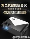 投影儀家用小型便攜式電視投影機1080P...