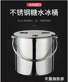 冰桶 加厚不銹鋼翻蓋式糖水桶手提冰桶湯桶奶茶桶飲料桶外出便攜冷飲桶 快速出貨 YYJ