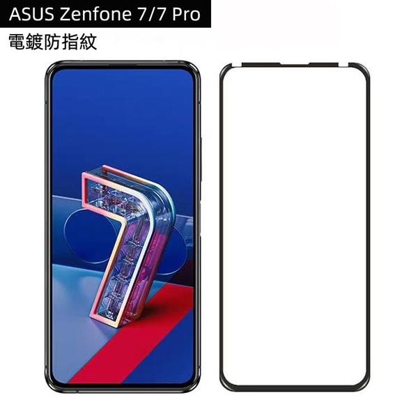 華碩 ASUS Zenfone7 Pro 全屏 鋼化膜 ZS670KS 電鍍全膠 ZS671KS 手機保護膜 熒幕保護貼