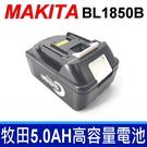 牧田 Makita 原廠規格 18V 5.0AH 鋰電池 BTD140RFE3 BTD140Z BTL061RFE