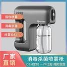 現貨秒發新款無線消毒噴霧槍手持便攜USB充電納米霧化器家用噴藍光消毒槍 防疫必需品