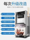 霜淇淋機樂創霜淇淋機商用雪糕機立式全自動聖代甜筒軟質冰淇淋機臺式小型小明同學 220v igo