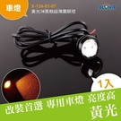LED汽車改裝 零件批發 黃光3W黑殼超薄鷹眼燈 (X-134-01-07)