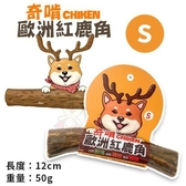*WANG*CHIKEN奇啃 歐洲紅鹿角S 50g‧天然潔牙骨 100%自然脫落‧狗零食