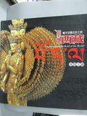 【書寶二手書T4/地理_YEC】聖地西藏_陳又新