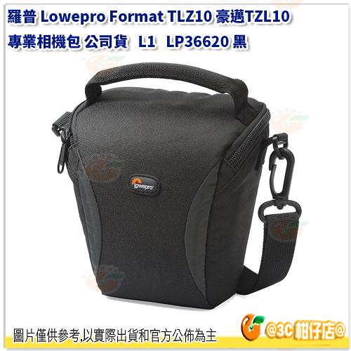 羅普 L1 Lowepro Format TLZ 10 豪邁 側背相機包 三角包 公司貨 適用類單 微單眼 1機1鏡 公司貨