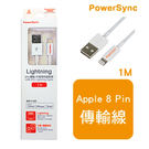 USB2-A8P109-2 8PIN apple認証線 白色 1米