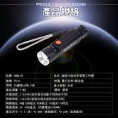 【 全館折扣 】 磁吸T6強光手電筒工作燈 強光手電筒 磁吸式 T6 COB 工作燈 HANLIN02T516
