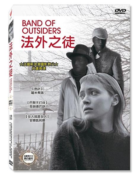 新動國際【法外之徒 Band Of Outside】高畫質DVD