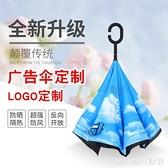 反向傘雙層免持式長柄男女晴雨兩用車載摺疊雨傘定制印logo廣告傘 居家物语