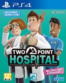 PS4 雙點醫院(中文版)