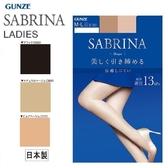日本 Gunze 郡是 SABRINA 13pha加壓緊實顯瘦防勾破褲襪 絲襪 M-L /L-LL【RH shop】日本代購