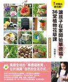 (二手書)1坪陽台變花園!讓孩子在家開始華德福的36堂植物花草課