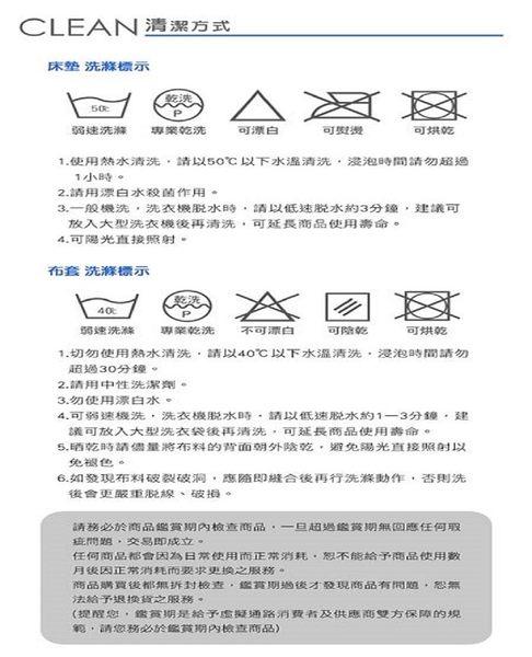 【3D支撐床墊】日本設計 旭川零重力水洗舒眠墊-雙人加大款(附可拆洗布套)