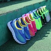 兒童網鞋男透氣鞋網面休閒鞋女童網眼運動鞋學生跑步鞋軟底鞋  安妮塔小舖