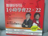 【書寶二手書T1/少年童書_JPA】數學好好玩!-1小時學會22×22_莊淇銘、王富祥
