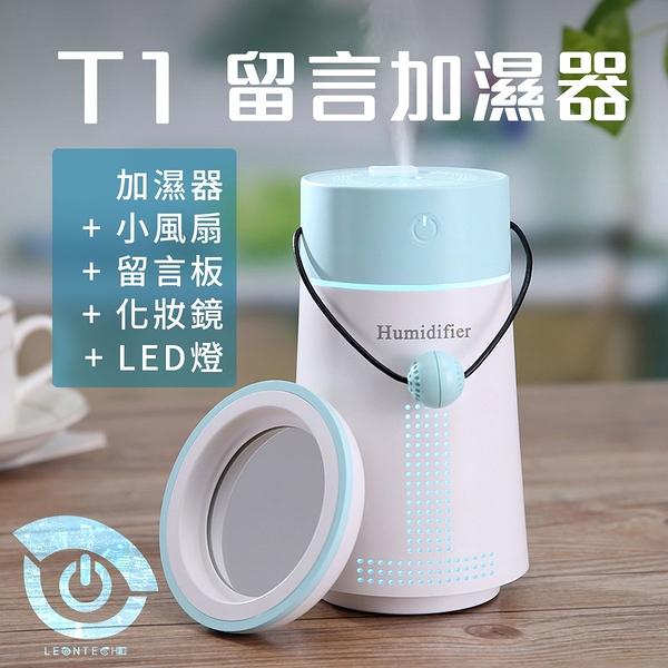 T1 創意夜燈USB迷你香薰 加濕器 噴霧器 補水儀 補水神器