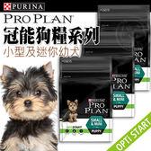 【zoo寵物商城】 冠能 Pro Plan》小型及迷你幼犬雞肉成長配方-2.5kg