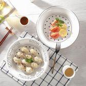 【新年鉅惠】圓形瀝水雙層陶瓷盤子菜盤大號水餃托盤蒸盤10英寸餃子盤家用