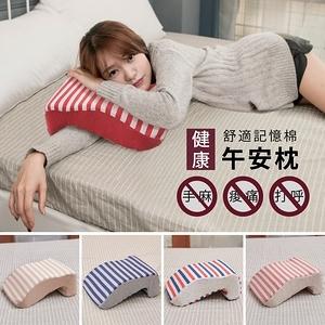 【BELLE VIE】簡約時尚針織記憶棉 午安枕/趴睡枕/靠枕(任選)米色條紋