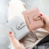 米印錢包女短款學生韓版可愛折疊新款小清新卡包錢包一體包女 生活主義