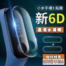 兩片裝 小米手環 2代 3代 水凝膜 非滿版 超薄 高透 高清 防刮 保護膜 螢幕保護貼