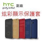 【清倉大優惠】HTCDesire 826 智能炫彩顯示洞洞網殼保護套 皮套 手機套 保護皮套  洞洞套 D826W