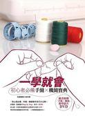 一學就會:初心者必備手縫x機縫寶典(書+DVD)