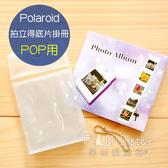 《 Polaroid 拍立得底片 展示掛冊 》可裝 POP i-Type SX70 onestep2 寶麗萊 拍立得底片